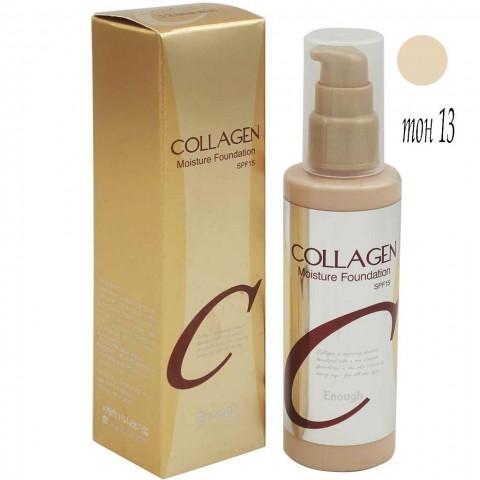 Тональный крем Collagen тон 13