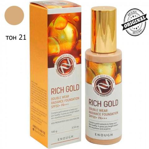 Тональный Крем С Золотом Righ Gold (тон 21), 100 мл