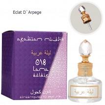 Масло (Eclat D`arpege 018), edp., 20 ml